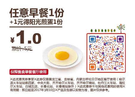 东北德克士 任意早餐1份 2017年1月2月3月凭德克士优惠券+1元得阳光煎蛋1份