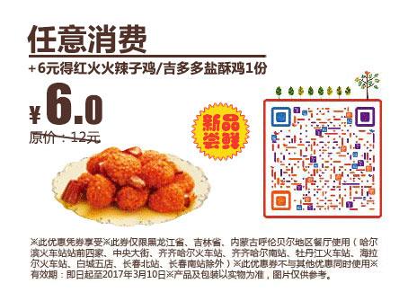 东北德克士 任意消费 2017年1月2月3月凭德克士优惠券+6元得红火火辣子鸡/吉多多盐酥鸡1份
