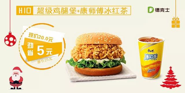 H10 临沂德克士 超级鸡腿堡+康师傅冰红茶 2017年12月凭优惠券20元