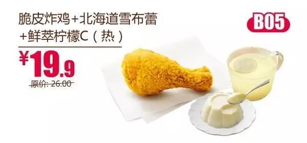 浙江德克士 B05 脆皮炸鸡+北海道雪布蕾+鲜萃柠檬C(热) 2017年1月凭德克士优惠券19.9元