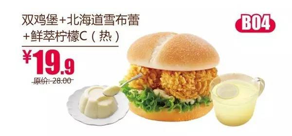 浙江德克士 B04 双鸡堡+北海道雪布蕾+鲜萃柠檬C(热) 2017年1月凭德克士优惠券19.9元