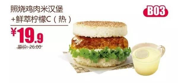 浙江德克士 B03 照烧鸡肉米汉堡+鲜萃柠檬C(热) 2017年1月凭德克士优惠券19.9元