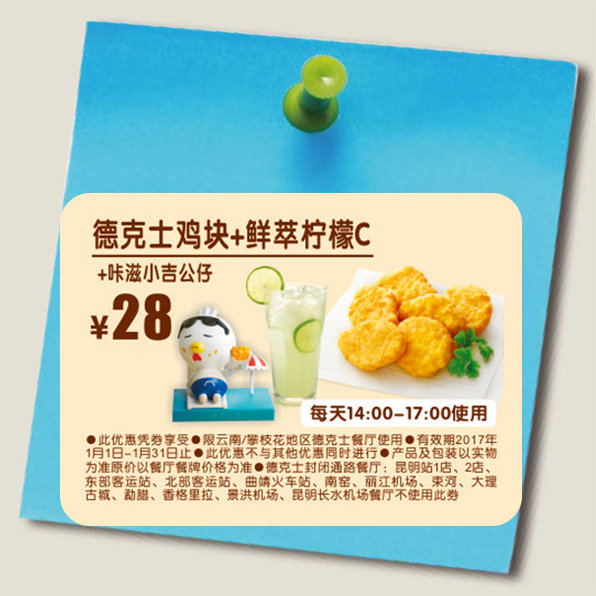 云南德克士 德克士鸡块+鲜萃柠檬C+咔滋小吉公仔 2017年1月凭德克士优惠券28元