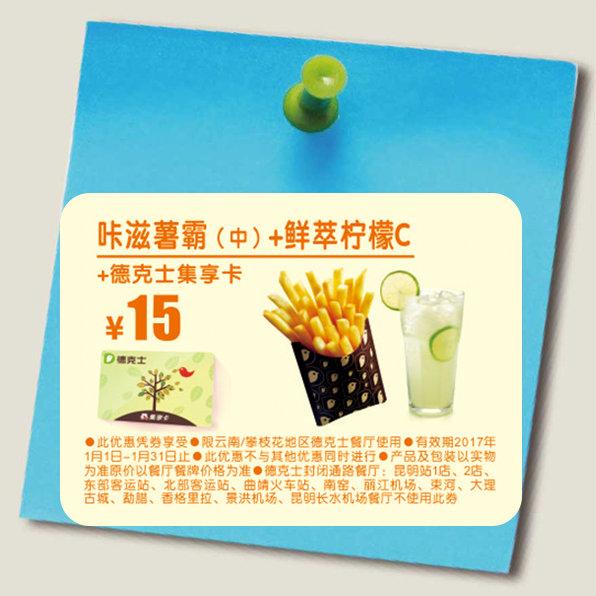 云南德克士 咔滋薯霸(中)+鲜萃柠檬C+集享卡 2017年1月凭德克士优惠券15元