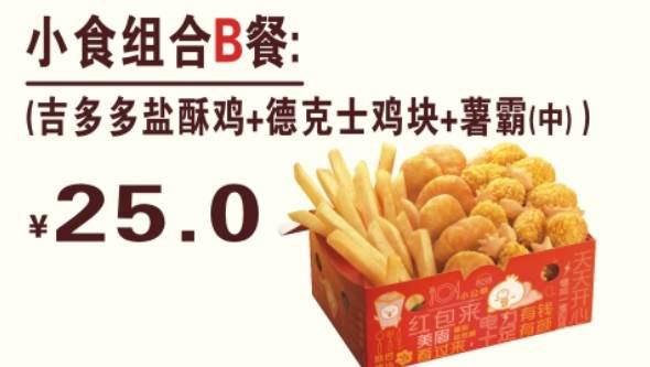 贵州德克士 小食组合B餐(吉多多盐酥鸡+德克士鸡块+中薯霸) 2017年1月2月凭德克士优惠券25元