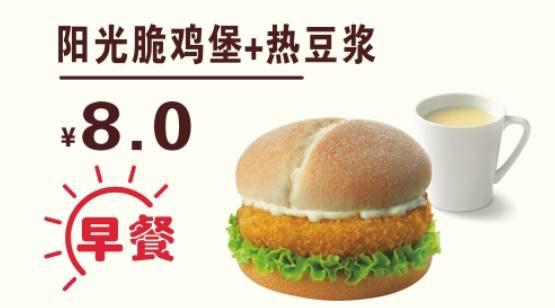 贵州德克士 早餐 阳光脆鸡堡+热豆浆 2017年1月2月凭德克士优惠券8元