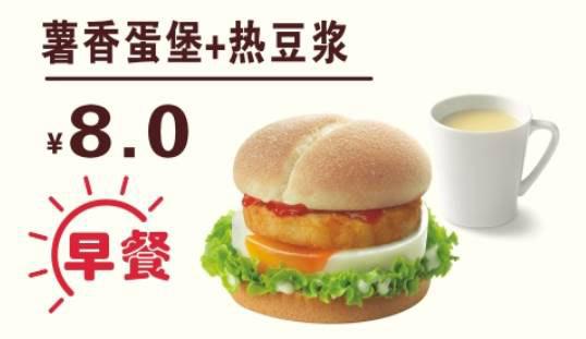 贵州德克士 早餐 薯香蛋堡+热豆浆 2017年1月2月凭德克士优惠券8元