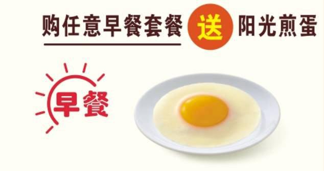 贵州德克士 购任意早餐套餐 2017年1月2月凭德克士优惠券送阳光煎蛋
