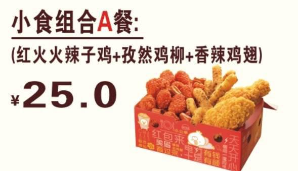 贵州德克士 小食组合A餐(红火火辣子鸡+孜然鸡柳+香辣鸡翅) 2017年1月2月凭德克士优惠券25元