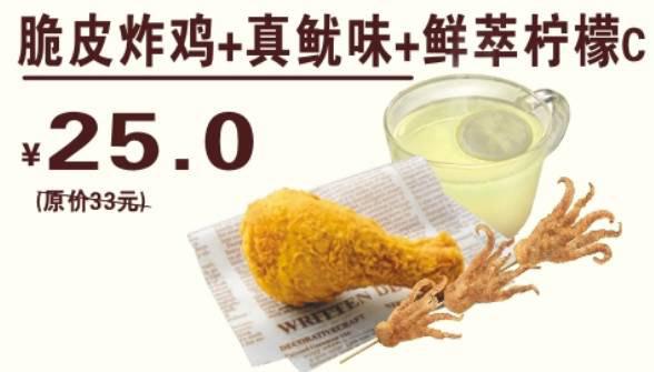 贵州德克士 脆皮炸鸡+真鱿味+鲜萃柠檬C 2017年1月2月凭德克士优惠券25元
