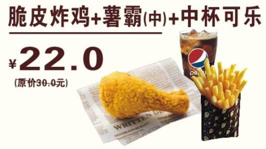 贵州德克士 脆皮炸鸡+中薯霸+中可乐 2017年1月2月凭德克士优惠券22元