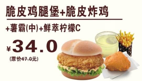 贵州德克士 脆皮鸡腿堡+脆皮炸鸡+薯霸(中)+鲜萃柠檬C 2017年1月2月凭德克士优惠券34元