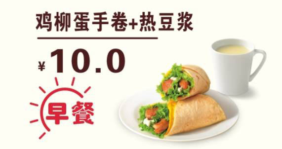 贵州德克士 早餐 鸡柳蛋手卷+热豆浆 2017年1月2月凭德克士优惠券10元