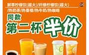 天津河北德克士 鲜萃柠檬饮(超大)/纤绿柠檬饮(超大)/热奶茶/热香橙/热牛奶/热咖啡 2017年10月凭德克士优惠券第2杯半价