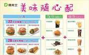 贵州德克士优惠券2017年11月12月美味随心配