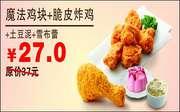 重庆德克士 魔法鸡块+脆皮炸鸡+土豆泥+雪布蕾 2017年1月2月凭德克士优惠券27元