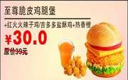 重庆德克士 至尊脆皮鸡腿堡+红火火辣子鸡/吉多多盐酥鸡+热香橙 2017年1月2月凭德克士优惠券30元