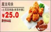 重庆德克士 魔法鸡块+土耳其烤翅+鲜萃柠檬C 2017年1月2月凭德克士优惠券25元
