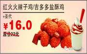 重庆德克士 红火火辣子鸡/吉多多盐酥鸡+圣代 2017年1月2月凭德克士优惠券16元