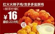 湖南德克士 吉多多盐酥鸡/红火火辣子鸡+鲜萃柠檬C 2017年1月2月凭德克士优惠券16元
