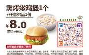 东北德克士 早餐 熏烤嫩鸡堡1个+任意粥品1份 2017年1月2月3月凭德克士优惠券8元