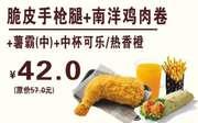 贵州德克士 脆皮手枪腿+南洋鸡肉卷+薯霸(中)+中杯可乐/热香橙 2017年1月2月凭德克士优惠券42元