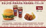 临沂德克士 黄金Q虾堡+照烧鸡肉饭/照烧鸡腿饭+可乐(中)2杯 2017年2月凭德克士优惠券44.8元