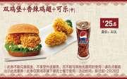 临沂德克士 双鸡堡+香辣鸡翅+可乐(中) 2017年2月凭德克士优惠券25.6元