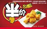 天津河北德克士 魔法鸡块6块 2017年2月凭德克士优惠券半价优惠