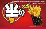 天津河北德克士 咔滋薯霸(大)1份 2017年2月凭德克士优惠券半价
