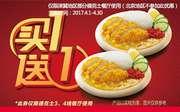 天津河北德克士(3、4线餐厅) 咖喱鸡排饭 2017年4月凭德克士优惠券买一送一