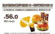天津河北德克士 脆皮鸡腿堡或菠萝鸡腿堡1份+鸡柳巴斯凯特堡1份+大口吃鸡排+脆皮炸鸡+百事可乐(中) 2017年3月份凭德克士优惠券56元