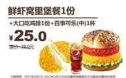 天津河北德克士 鲜虾窝里堡餐1份+大口吃鸡排1份+百事可乐(中) 2017年3月份凭德克士优惠券25元