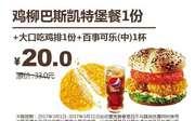 天津河北德克士 鸡柳巴斯凯特堡餐+大口吃鸡排+百事可乐(中) 2017年3月份凭德克士优惠券20元