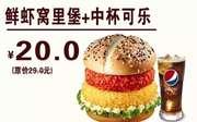 贵州德克士 鲜虾窝里堡+中可乐 2017年3月凭德克士优惠券20元