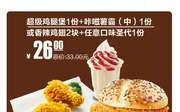 天津河北德克士 超级鸡腿堡+咔滋薯霸(中)或香辣鸡翅+任意口味圣代 2017年5月凭德克士优惠券26元