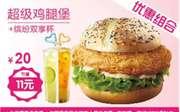 福建江西德克士 超级鸡腿堡+缤纷双享杯 2017年5月凭德克士优惠券20元 节省11元