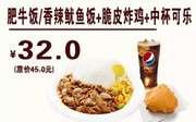 贵州德克士 肥牛饭/香辣鱿鱼饭+脆皮炸鸡+中可乐 2017年5月6月凭德克士优惠券32元