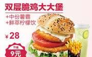 福建江西德克士 双层脆鸡大大堡+中份薯霸+鲜萃柠檬饮 2017年9月凭德克士优惠券28元