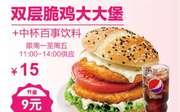 福建江西德克士 双层脆鸡大大堡+中杯百事饮料 2017年9月凭德克士优惠券15元