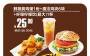 天津河北德克士 鲜蔬脆鸡堡1份+魔法鸡块6块+纤绿柠檬饮超大杯 2017年9月份凭德克士优惠券25元
