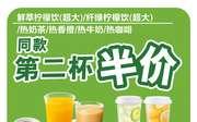 天津河北德克士 鲜萃柠檬饮超大杯/热奶茶/纤绿柠檬饮超大杯/热香橙等饮料 2017年9月份凭德克士优惠券第2杯半价