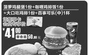 天津河北德克士 菠萝鸡腿堡+咖喱鸡排饭+大口吃鸡排+百事可乐(中) 2017年4月凭德克士集享卡41元