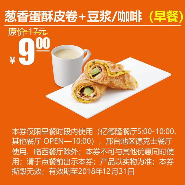 刑台德克士 早餐 葱香蛋酥皮卷+豆浆/咖啡 2018年12月凭德克士优惠券9元