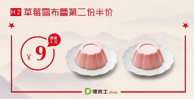 H2 临沂德克士 草莓雪布蕾 2018年2月凭德克士优惠券第2份半价