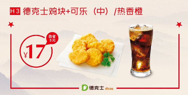 H3 临沂德克士 德克士鸡块+可乐(中)/热香橙 2018年2月凭德克士优惠券17元