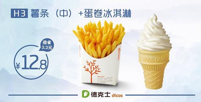 H3 临沂德克士 薯条(中)+蛋卷冰淇淋 2018年3月凭德克士优惠券12.8元