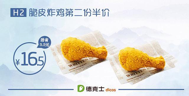 H2 临沂德克士 脆皮炸鸡 2018年3月凭德克士优惠券第二份半价