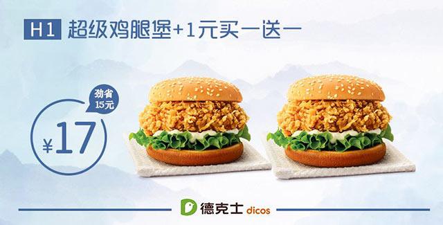 H1 临沂德克士 超级鸡腿堡 2018年3月凭德克士优惠券+1元买一送一