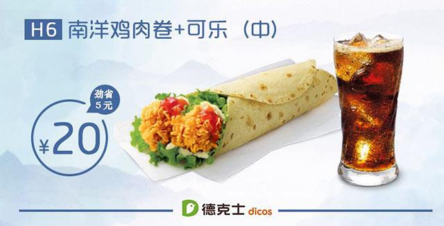H6 临沂德克士 南洋鸡肉卷+可乐(中) 2018年3月凭德克士优惠券20元